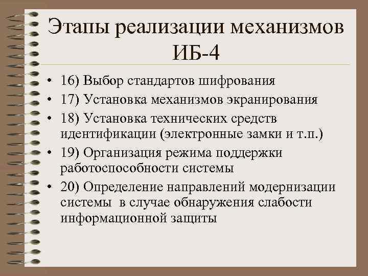Этапы реализации механизмов ИБ-4 • 16) Выбор стандартов шифрования • 17) Установка механизмов экранирования