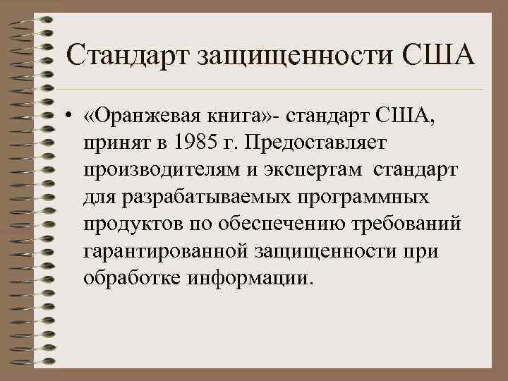 Стандарт защищенности США • «Оранжевая книга» - стандарт США, принят в 1985 г. Предоставляет