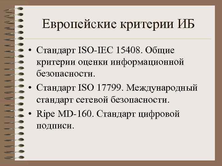 Европейские критерии ИБ • Стандарт ISO-IEC 15408. Общие критерии оценки информационной безопасности. • Стандарт