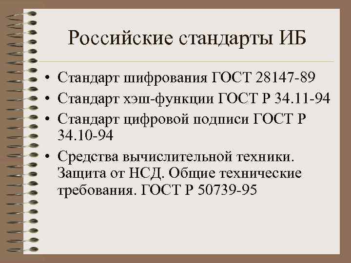 Российские стандарты ИБ • Стандарт шифрования ГОСТ 28147 -89 • Стандарт хэш-функции ГОСТ Р