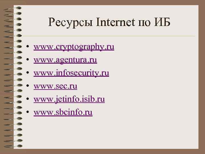 Ресурсы Internet по ИБ • • • www. cryptography. ru www. agentura. ru www.