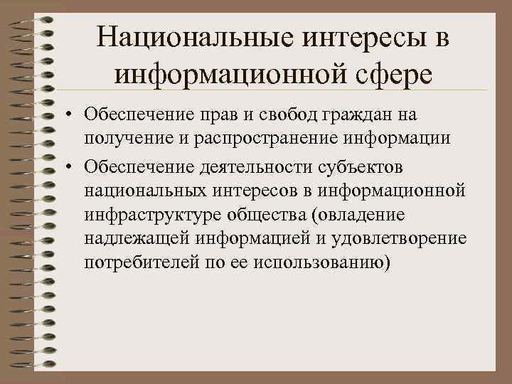 Национальные интересы в информационной сфере • Обеспечение прав и свобод граждан на получение и