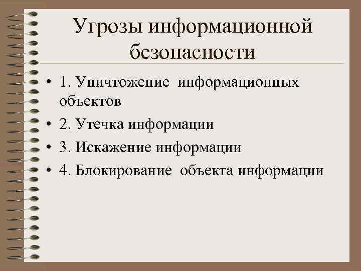 Угрозы информационной безопасности • 1. Уничтожение информационных объектов • 2. Утечка информации • 3.