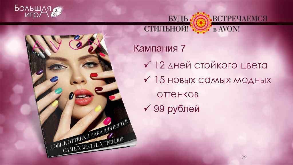Кампания 7 ü 12 дней стойкого цвета ü 15 новых самых модных оттенков ü