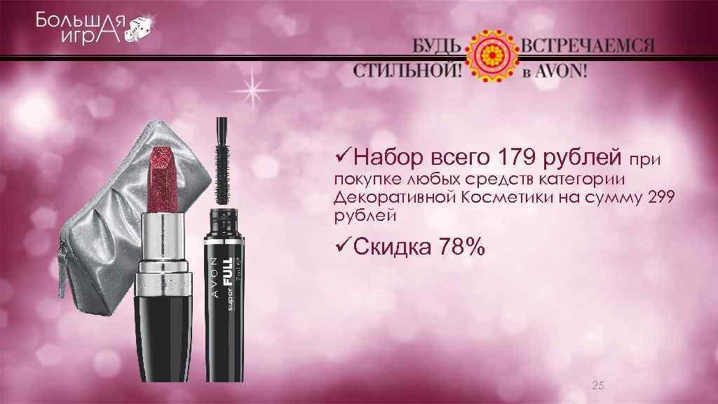 üНабор всего 179 рублей при покупке любых средств категории Декоративной Косметики на сумму 299
