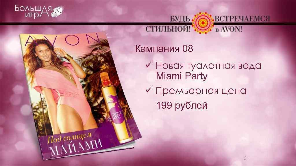 Кампания 08 ü Новая туалетная вода Miami Party ü Премьерная цена 199 рублей 31