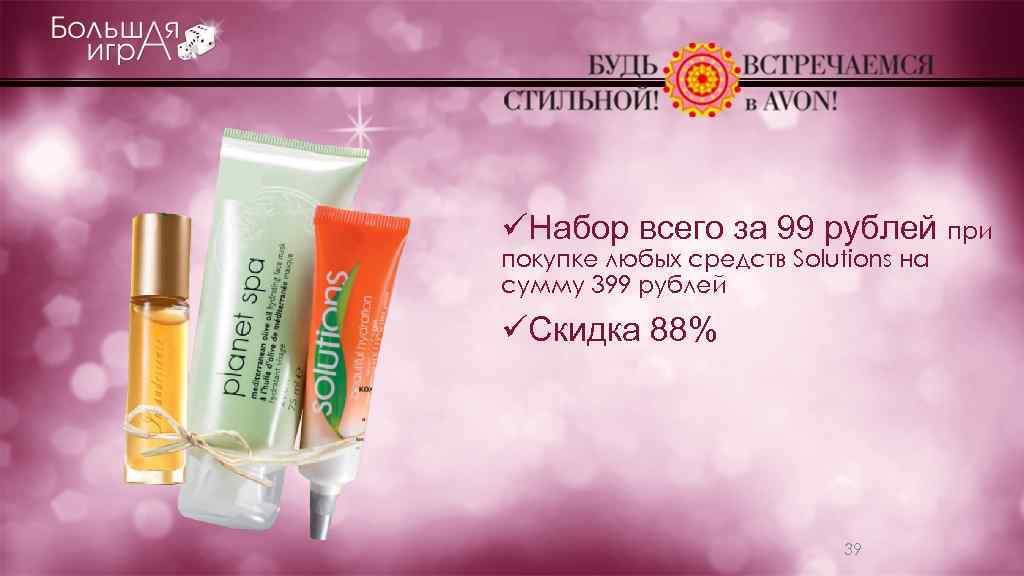 üНабор всего за 99 рублей при покупке любых средств Solutions на сумму 399 рублей