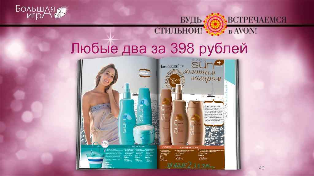 Любые два за 398 рублей 40