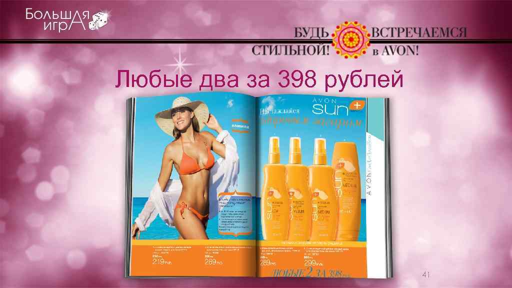 Любые два за 398 рублей 41