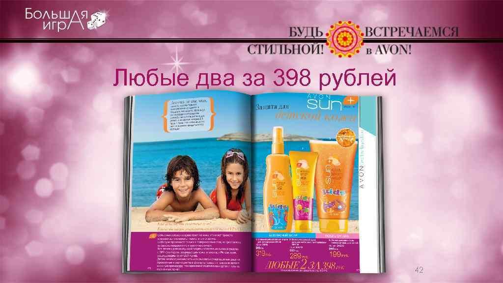 Любые два за 398 рублей 42