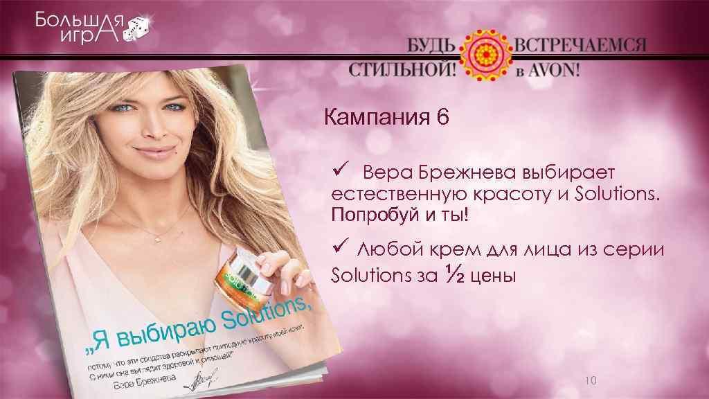 Кампания 6 ü Вера Брежнева выбирает естественную красоту и Solutions. Попробуй и ты! ü