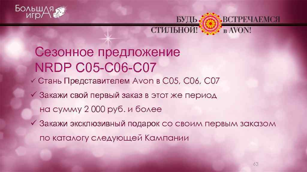 Сезонное предложение NRDP C 05 -С 06 -С 07 ü Стань Представителем Avon в