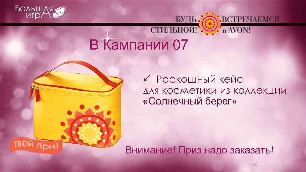 В Кампании 07 ü Роскошный кейс для косметики из коллекции «Солнечный берег» Внимание! Приз