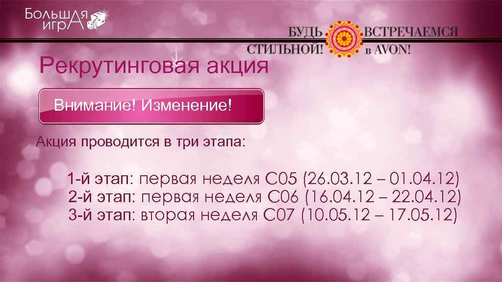 Рекрутинговая акция Внимание! Изменение! Акция проводится в три этапа: 1 -й этап: первая неделя