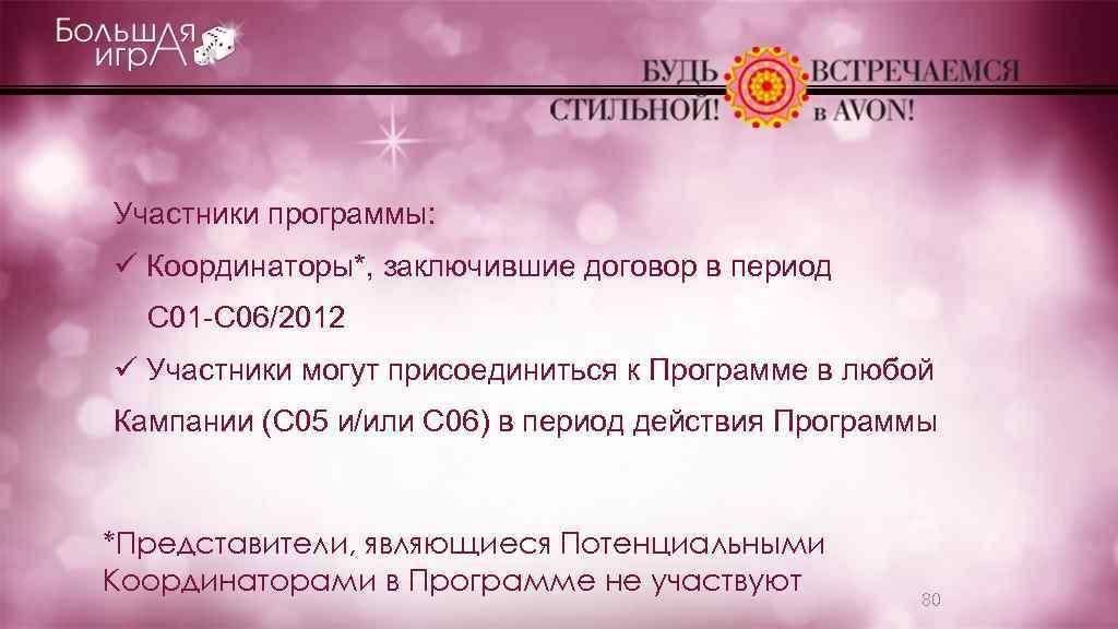 Участники программы: ü Координаторы*, заключившие договор в период С 01 -С 06/2012 ü Участники