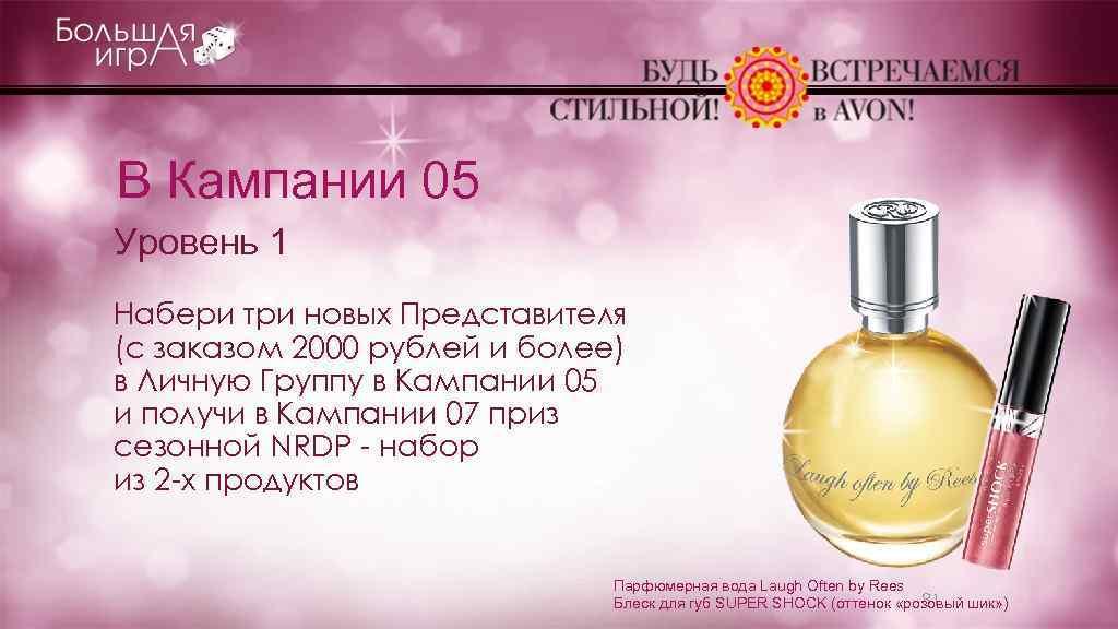 В Кампании 05 Уровень 1 Набери три новых Представителя (с заказом 2000 рублей и