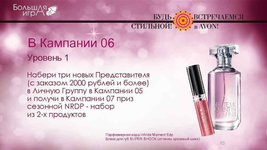 В Кампании 06 Уровень 1 Набери три новых Представителя (с заказом 2000 рублей и