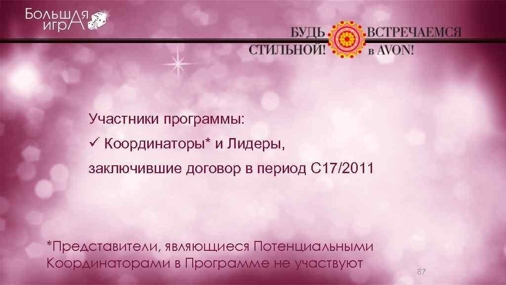 Участники программы: ü Координаторы* и Лидеры, заключившие договор в период С 17/2011 *Представители, являющиеся