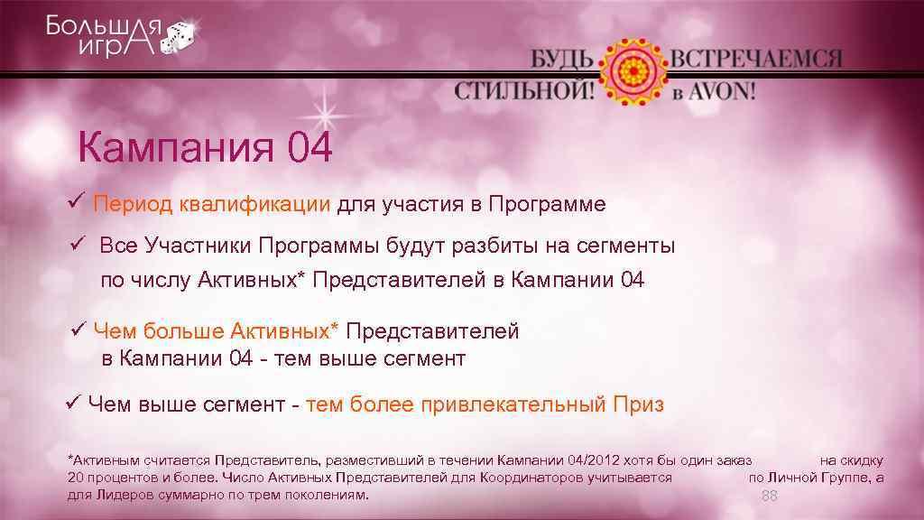 Кампания 04 ü Период квалификации для участия в Программе ü Все Участники Программы будут