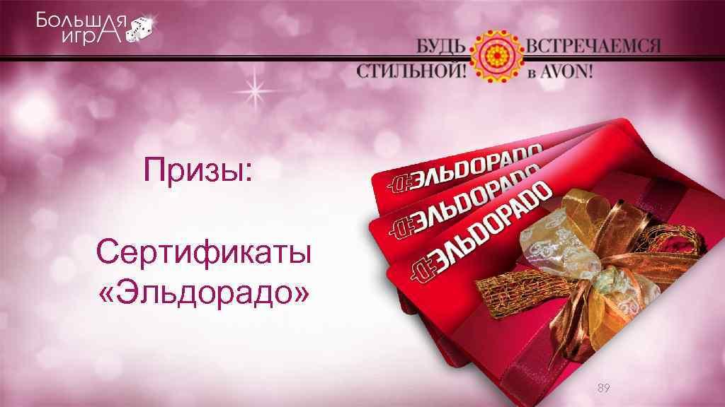 Призы: Сертификаты «Эльдорадо» 89