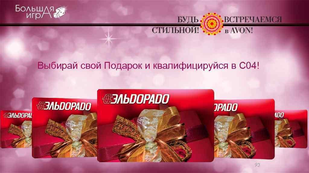 Выбирай свой Подарок и квалифицируйся в С 04! 93