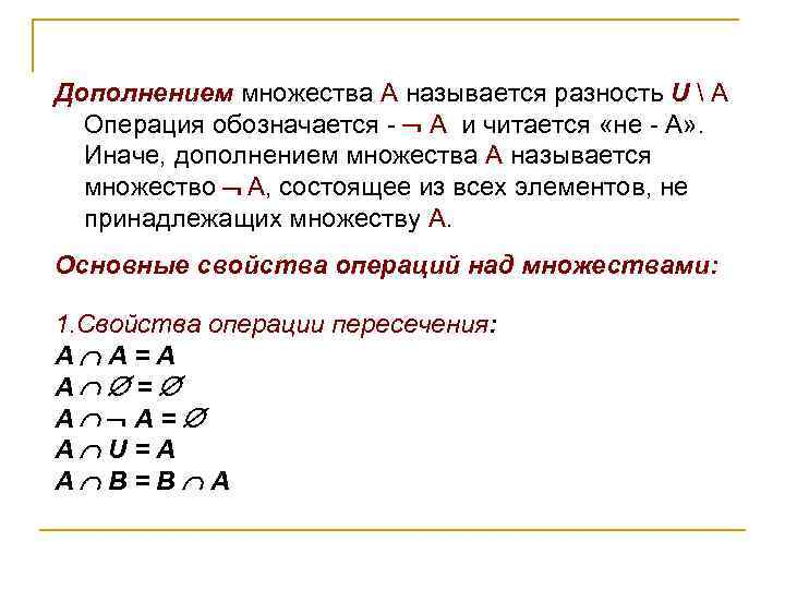 Дополнением множества А называется разность U  А Операция обозначается - А и читается