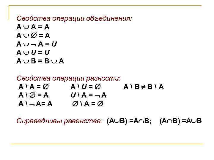 Свойства операции объединения: А А=А А А=U А U=U А В=В А Свойства операции