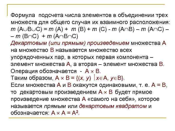 Формула подсчета числа элементов в объединении трех множеств для общего случая их взаимного расположения: