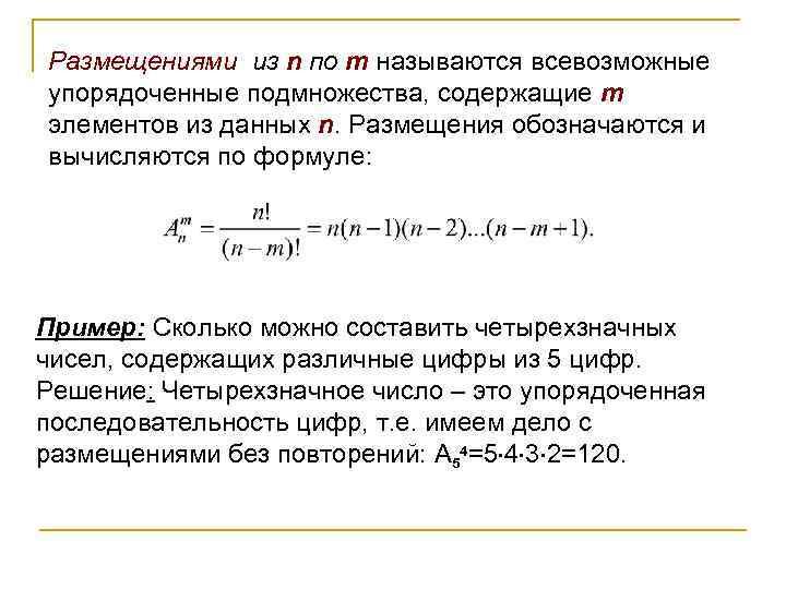Размещениями из n по m называются всевозможные упорядоченные подмножества, содержащие m элементов из данных