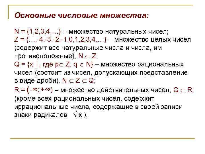 Основные числовые множества: N = {1, 2, 3, 4, …} – множество натуральных чисел;