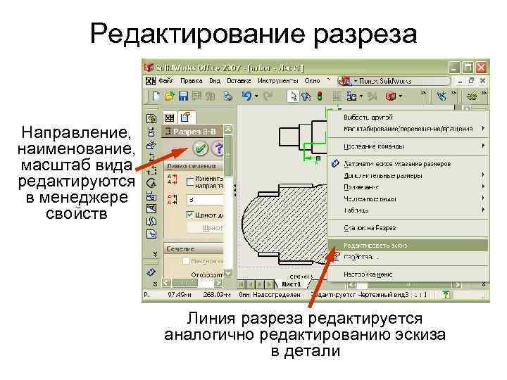 Редактирование разреза Направление, наименование, масштаб вида редактируются в менеджере свойств Линия разреза редактируется аналогично