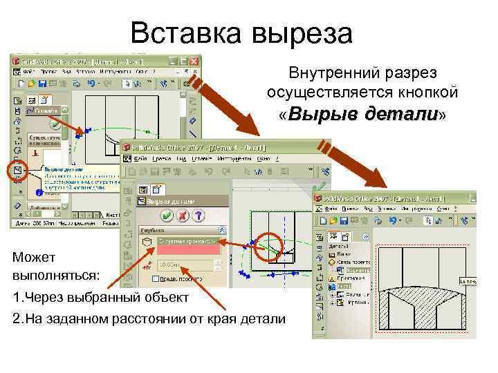 Вставка выреза Внутренний разрез осуществляется кнопкой «Вырыв детали» Может выполняться: 1. Через выбранный объект