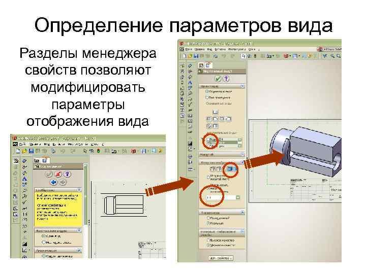 Определение параметров вида Разделы менеджера свойств позволяют модифицировать параметры отображения вида