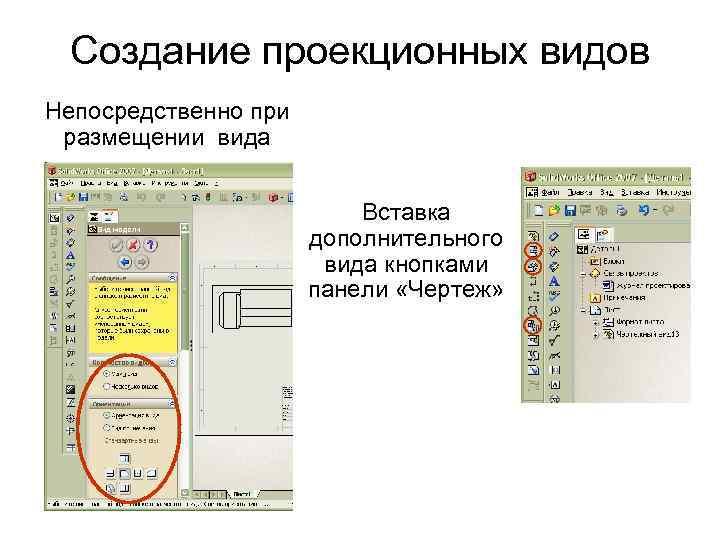 Создание проекционных видов Непосредственно при размещении вида Вставка дополнительного вида кнопками панели «Чертеж»