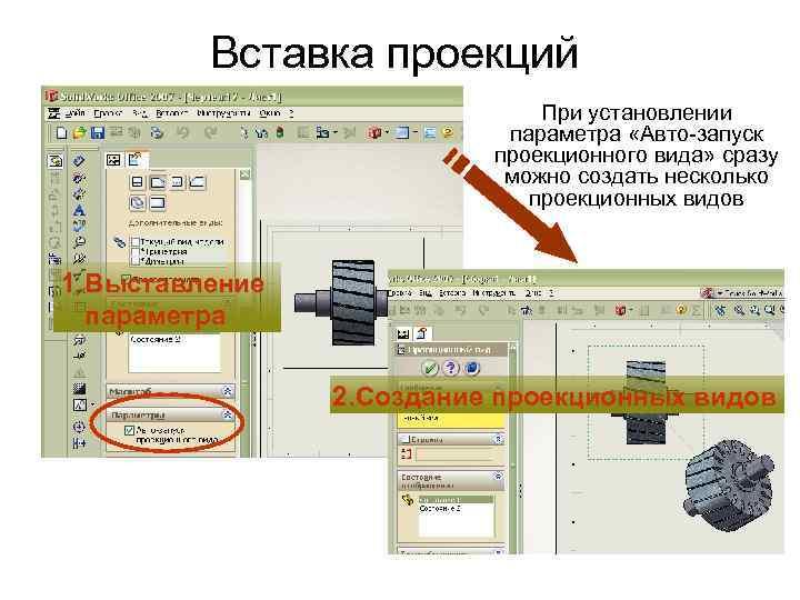 Вставка проекций При установлении параметра «Авто-запуск проекционного вида» сразу можно создать несколько проекционных видов