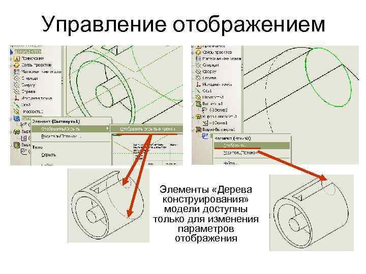 Управление отображением Элементы «Дерева конструирования» модели доступны только для изменения параметров отображения