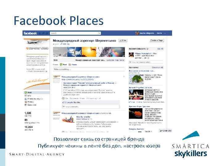 Facebook Places Позволяют связь со страницей бренда Публикуют чекины в ленте без доп. настроек
