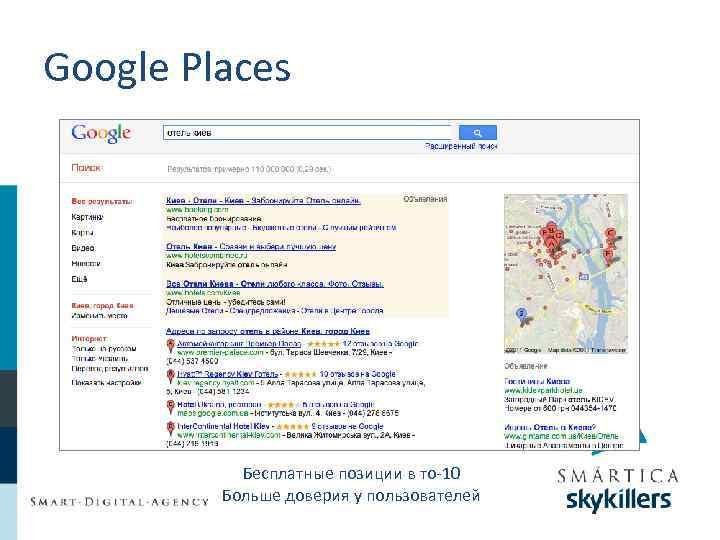 Google Places Бесплатные позиции в то-10 Больше доверия у пользователей