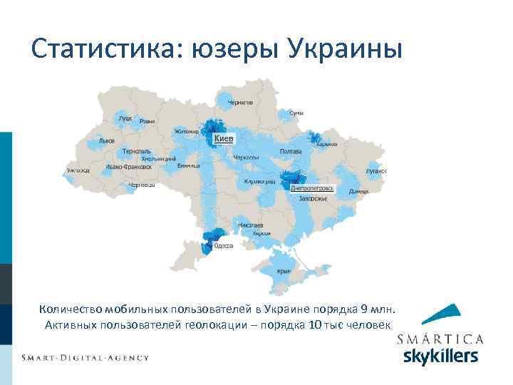 Статистика: юзеры Украины Количество мобильных пользователей в Украине порядка 9 млн. Активных пользователей геолокации