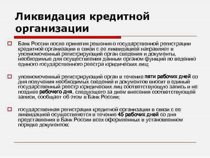 банк россии ликвидация кредитных организаций