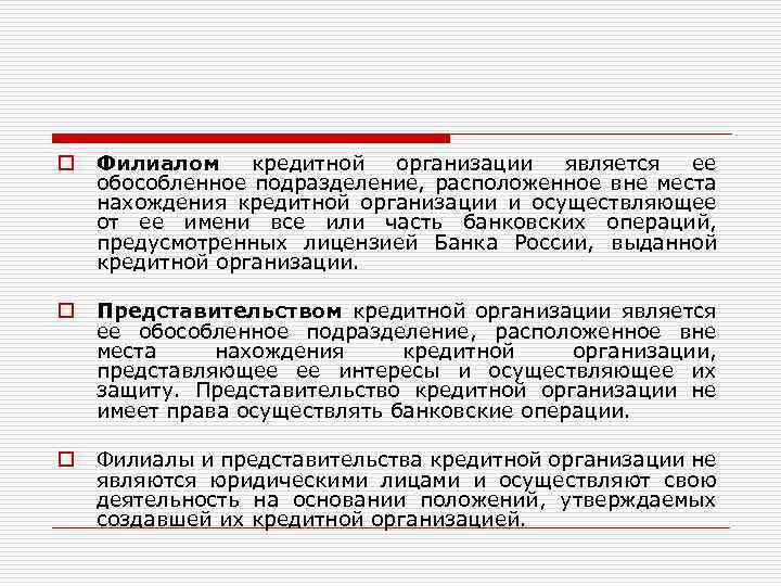 Порядок направления кредитной организацией в территориальное.