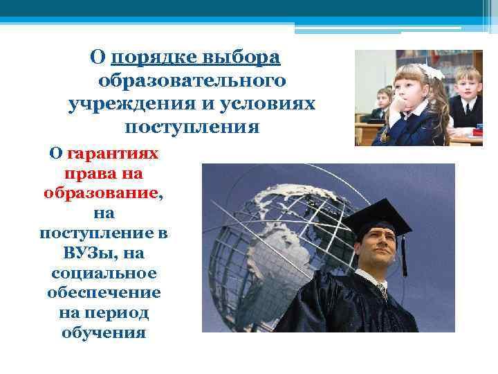 О порядке выбора образовательного учреждения и условиях поступления О гарантиях права на образование, на