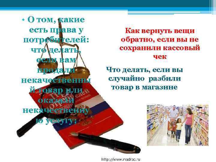 • О том, какие есть права у потребителей: что делать, если вам продали