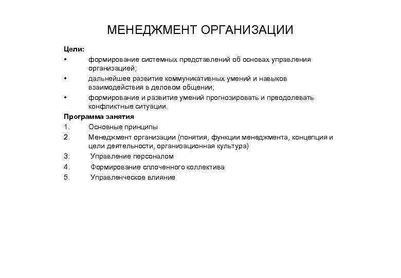 МЕНЕДЖМЕНТ ОРГАНИЗАЦИИ Цели: • формирование системных представлений об основах управления организацией; • дальнейшее развитие