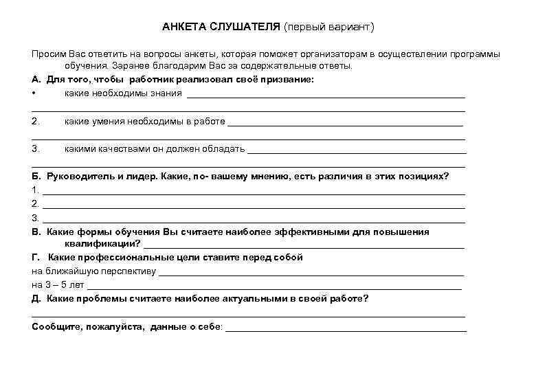 АНКЕТА СЛУШАТЕЛЯ (первый вариант) Просим Вас ответить на вопросы анкеты, которая поможет организаторам в