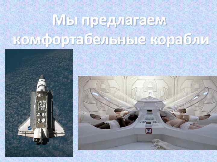 Мы предлагаем комфортабельные корабли