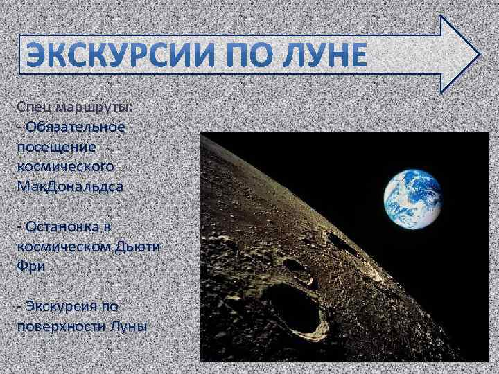 Спец маршруты: - Обязательное посещение космического Мак. Дональдса - Остановка в космическом Дьюти Фри