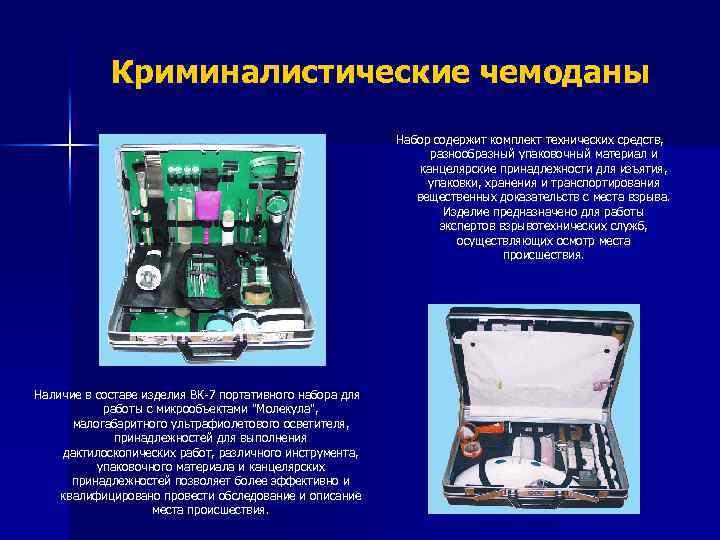 Криминалистические чемоданы Наличие в составе изделия ВК-7 портативного набора для работы с микрообъектами