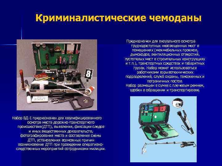 Криминалистические чемоданы Набор ВД-1 предназначен для квалифицированного осмотра места дорожно-транспортного происшествия(ДТП), выявления, фиксации следов