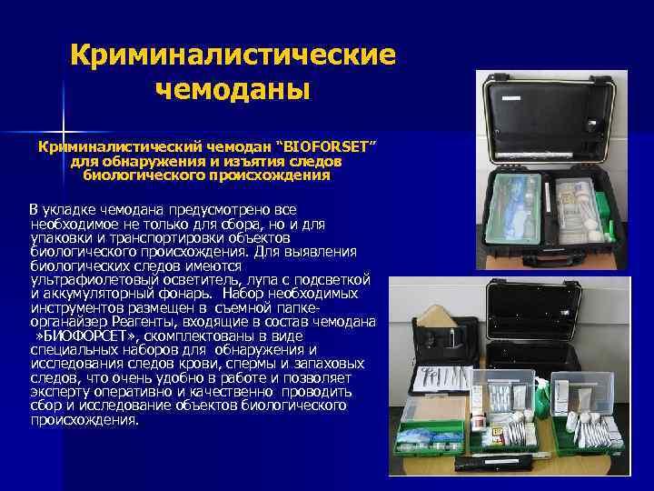 """Криминалистические чемоданы Криминалистический чемодан """"BIOFORSET"""" для обнаружения и изъятия следов биологического происхождения В укладке"""